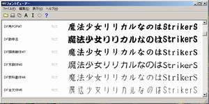 フォント見本一覧ソフトのスクリーンショット
