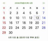 13日の金曜日が出るタイプのカレンダー