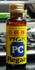 PC作業用のリゲイン