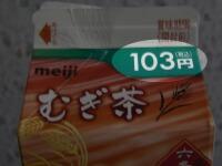 麦茶103円