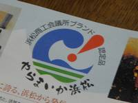 やらまいか浜松