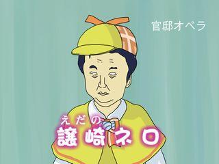 官邸オペラ譲崎ネロ