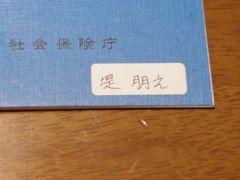 年金手帳にシール