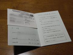 年金手帳に修正テープ
