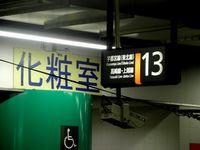 上野駅13番線トイレ